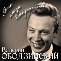 Валерий Ободзинский